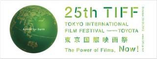 """<font size=""""2"""">Liên hoan phim (LHP) quốc tế Tokyo lần thứ 25 sẽ  bắt đầu diễn ra từ ngày 20/10 và kéo dài trong 9 ngày tại khu đô thị  Roppongi Hills. 15 bộ phim xuất sắc nhất sẽ chính thức tham gia tranh  giải.</font>"""