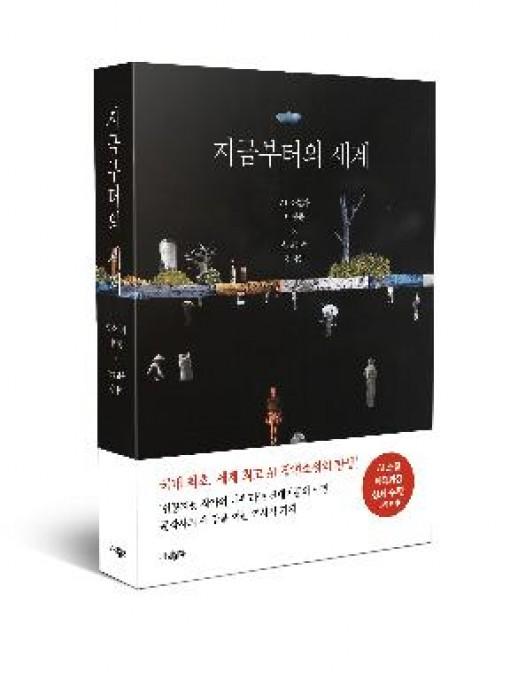 Hàn Quốc phát hành tiểu thuyết đầu tiên do AI sáng tác